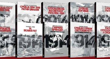 Представљање књига из Едиције Србија 1914 - 1918