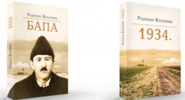 Промоција романа Бапа и 1934.