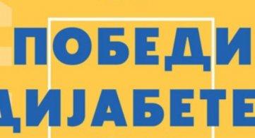 """""""Плави круг"""" и Дом здравља - Бесплатни прегледи у апотеци"""