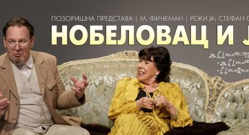 """Позоришна представа """"Нобеловац и ја"""""""