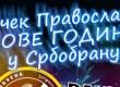 Дочек Православне НОВЕ ГОДИНЕ на Тргу слободе