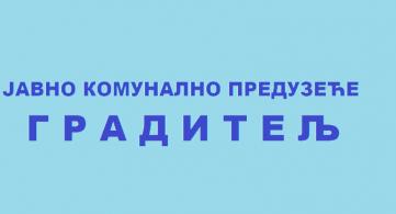 """""""Градитељ"""" ради и за Дан државности"""