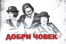 "Представа ""Добри човек"" стиже у Србобран"