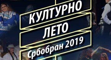 """""""Културно лето 2019"""" и даље окупља публику"""