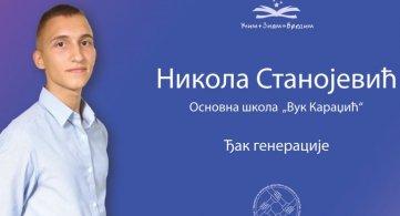 """""""Учим + Знам = Вредим"""" - Никола Станојевић"""