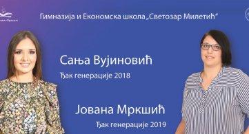 """""""Учим + Знам = Вредим"""" - Сања и Јована"""