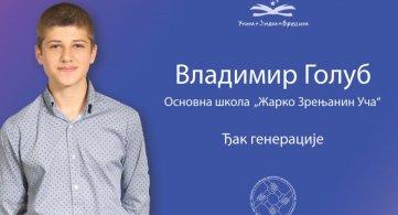 """""""Учим + Знам = Вредим"""" - Владимир Голуб"""