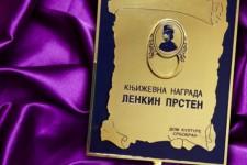 """Пет песама у конкуренцији за """"Ленкин прстен"""""""